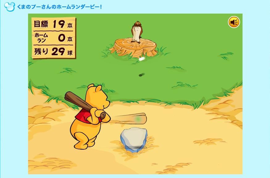 Pooh home run derby owl pictures.